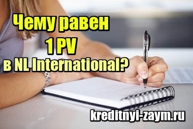 Картинка Чему равен 1 PV в NL International