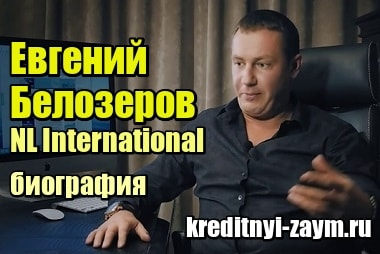 Фотография Евгений Белозеров – NL International – биография